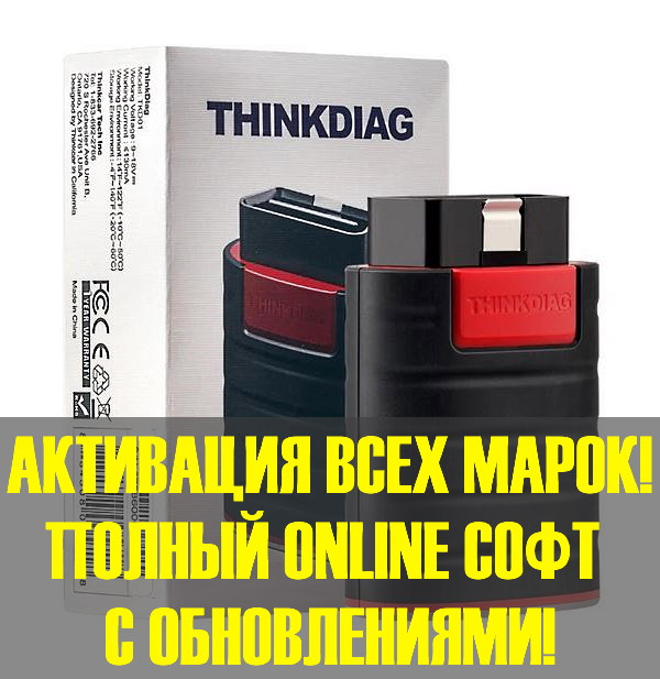 Активация ThinkDiag на все марки (EasyDiag 4.0)